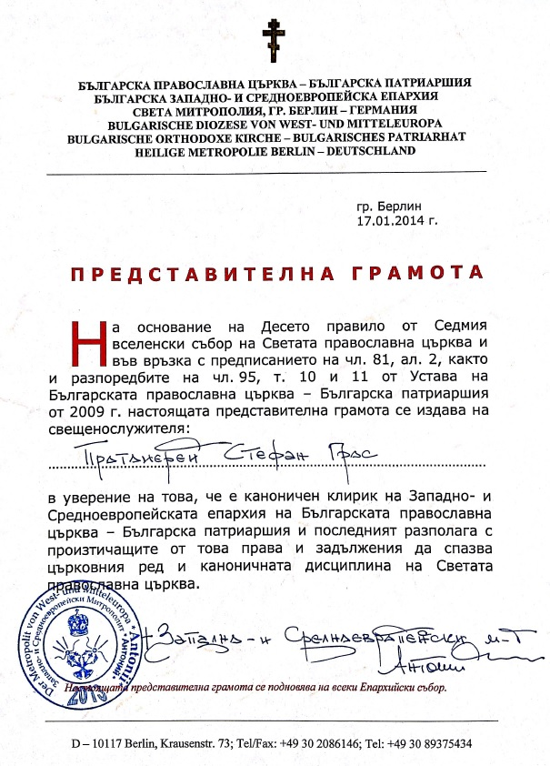 GRAMOTA-DOKUMENT signed by Mitropolitan and Zar SIMEON II and the Representative the Bulgarian Government