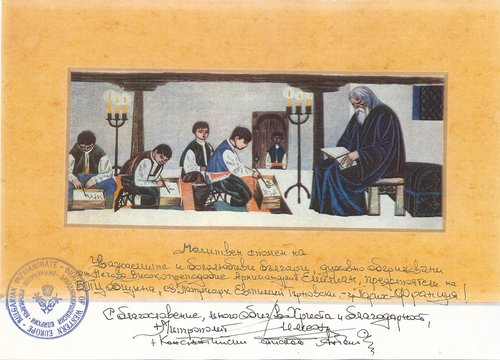 M SIMEON sends Prayer Card LEARNING IN BULGARIAN REVIVAL to ORTH AKADEM INSTITUT S SERGE PARIS